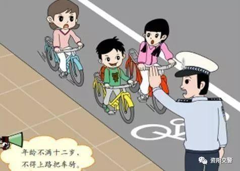 【安全】暑假必读——儿童交通安全常识