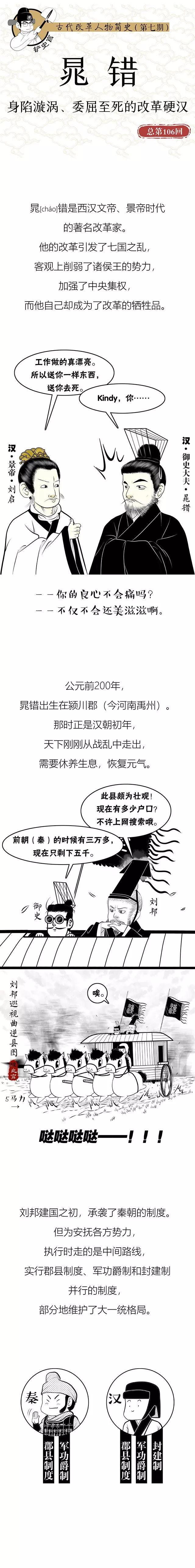 被腰斩的瞬间,晁错后悔为汉景帝削藩吗?