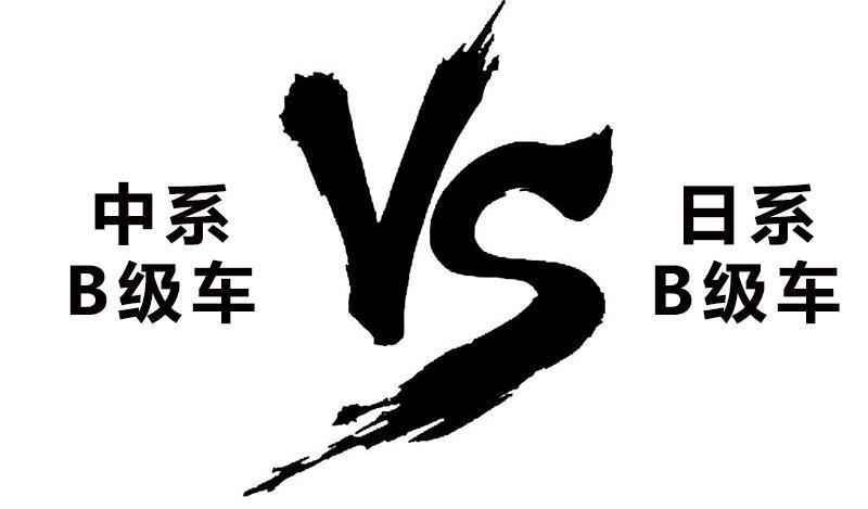 B级车市场再掀波澜 中国品牌强势入市 - 周磊 - 周磊
