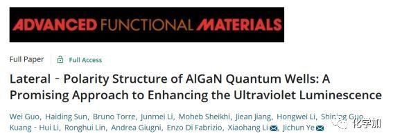 中科院宁波材料所AFM:横向极性结构AlGaN量子阱,增强紫外发光的有效途径