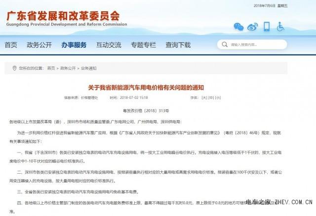 广东计划免收电动车充电设施基本电费