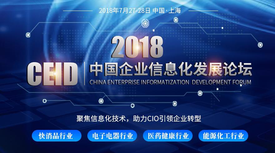 2018 CEID中国企业信息化发展论坛将于7月27日在上海召开-雪花新闻