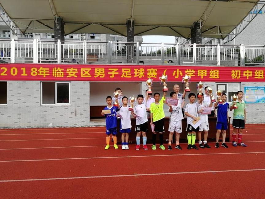 2018临安小学足球赛落幕 龙驹财行助西天目小学获佳绩