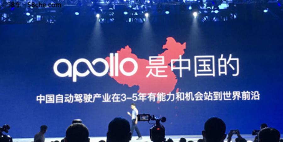 """百度推出""""阿波龙""""无人驾驶巴士,除在北京等地运营还将出口日本"""