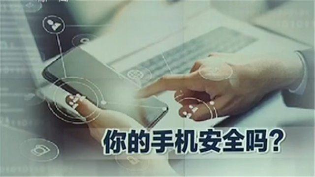 手机APP各种问题不断 网络时代你还有隐私吗这些app安全吗?