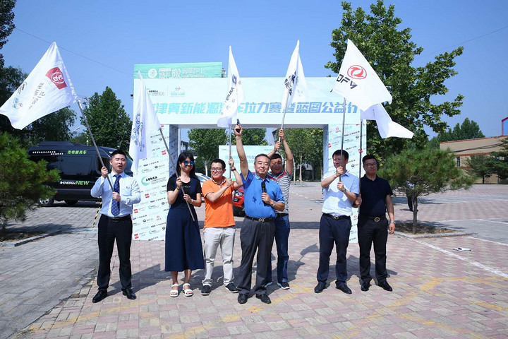 京津冀新能源汽车拉力赛暨蓝图公益行首站在京举行