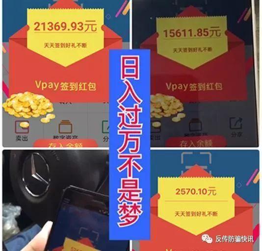 曝光|传销式VPAY(速通宝)平台 在区块链包装下的庞氏骗局