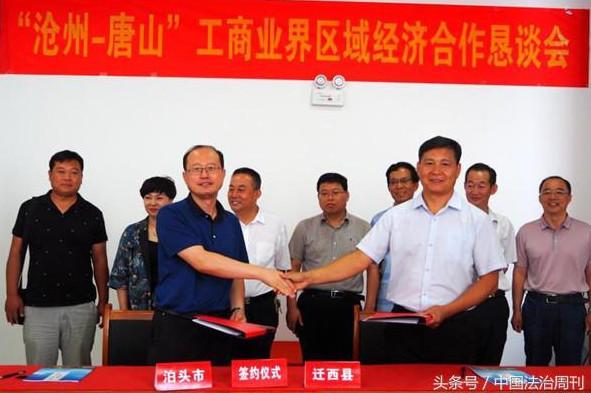 唐山迁西县工商联到沧州学习考察 两地工商联总商会 缔结友好商会