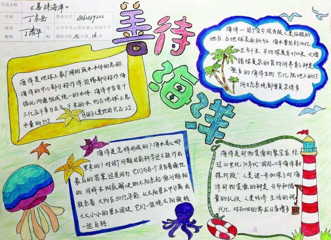 世界地球清洁日手抄报卡通-环保的心 - 5068儿童网