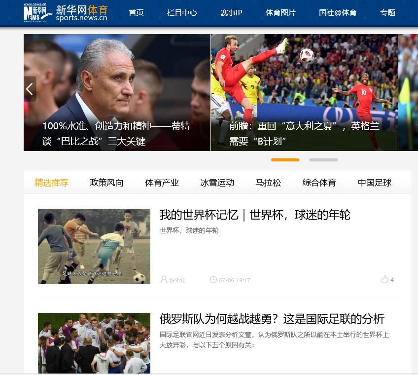 国内媒体秀:法国化身南美克星 世界杯变欧洲杯