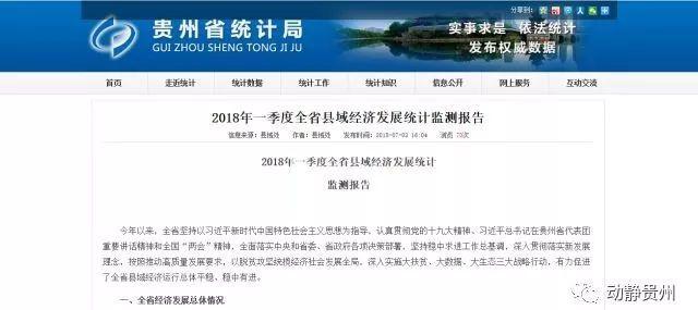 茅台酒占贵州省经济总量的_贵州省地图