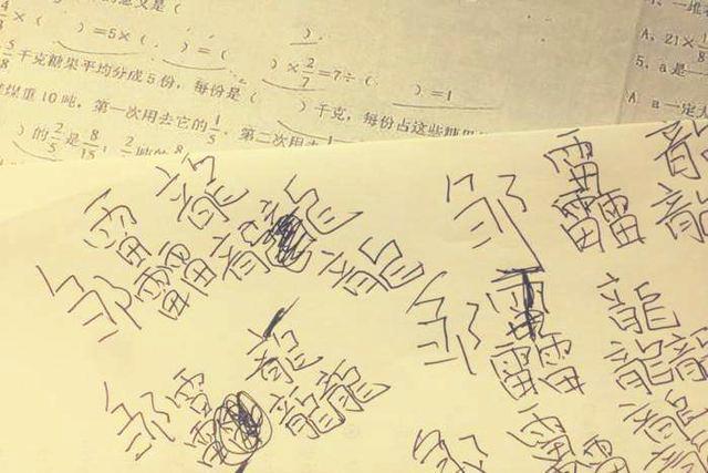 这三个最坑娃的名字,最多94画 孩子边写边哭 这是亲爹取的吗