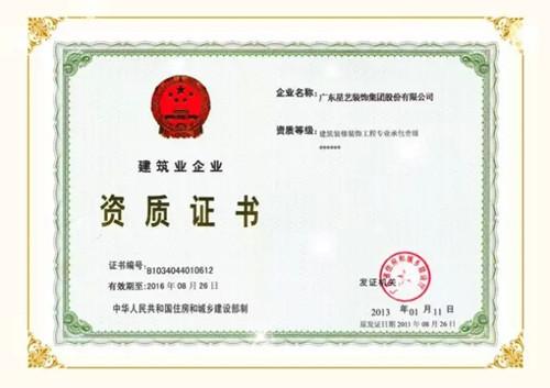 贵州星力集团_广东星艺装修集团贵州有限公司优势