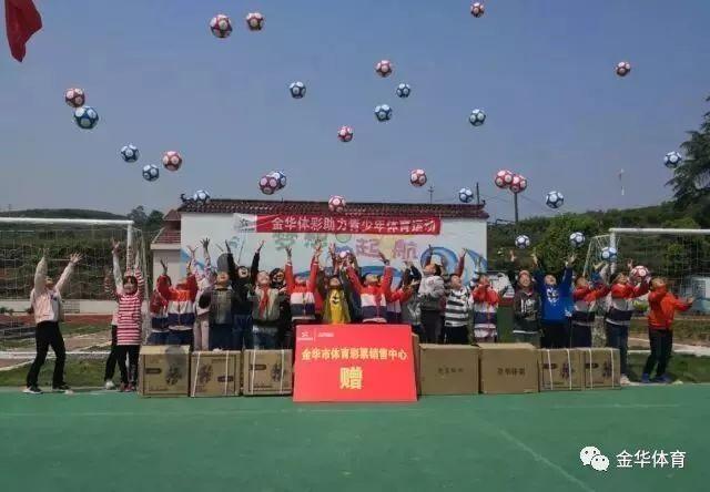《足球梦,我的梦》 助力青少年体育运动 金华体彩在行动!