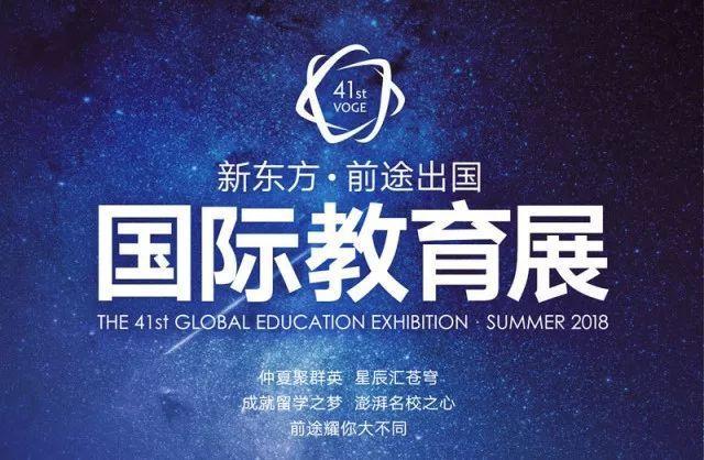 新东方前途出国第41届国际教育展