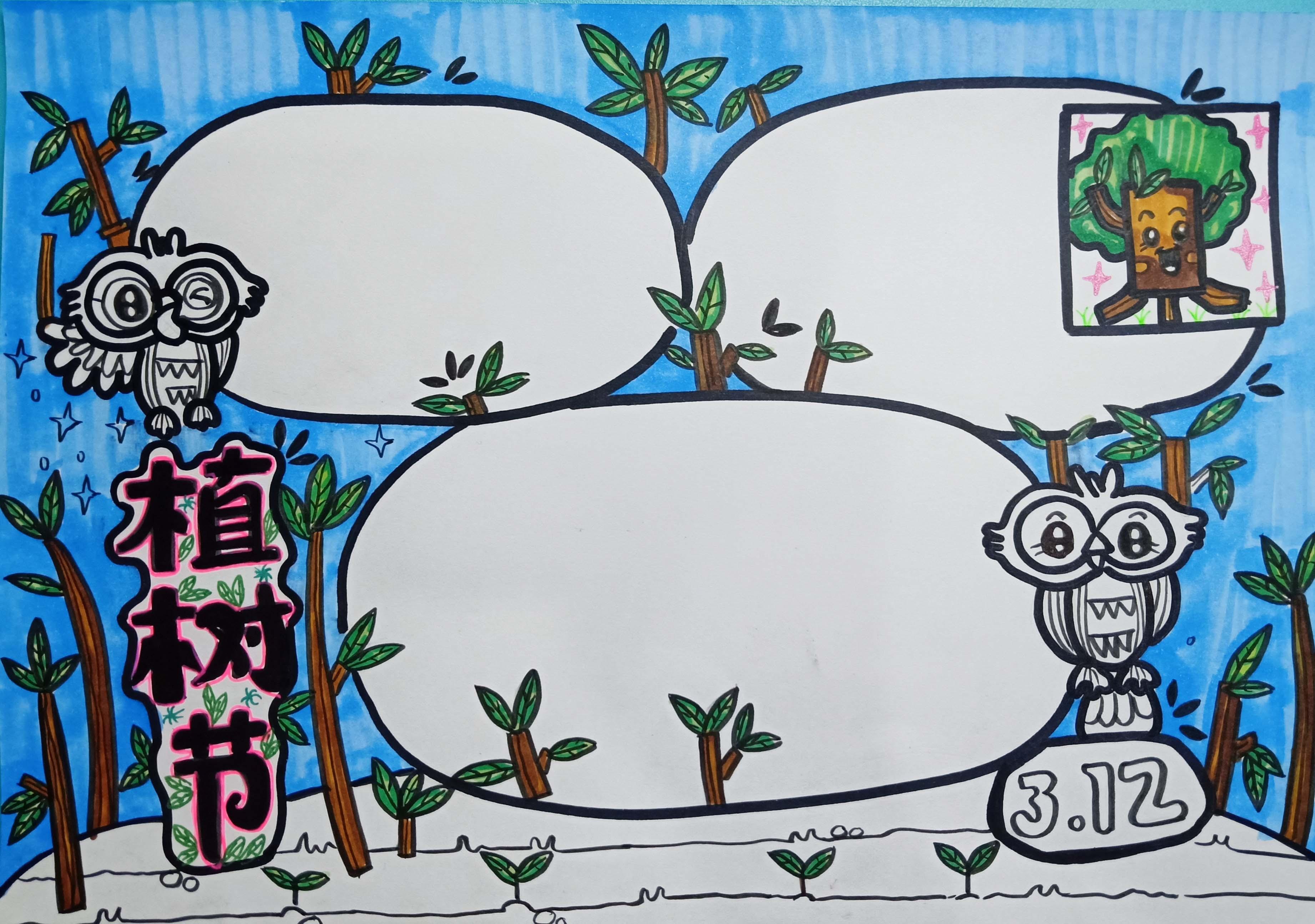 植树节 主题手抄报作业如何绘画 简单5步教会你画手抄报
