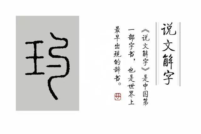 说文解字 第31课 珠 字的起源其实就是蛤蚌里的珍珠