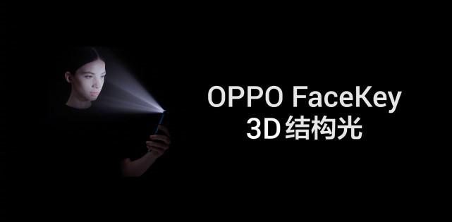 刷脸支付,3D美颜!OPPO Find X黑科技当之无愧安卓第一