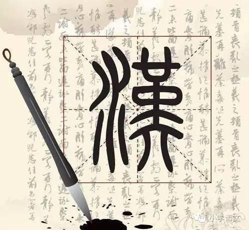 先字笔画顺序-汉字笔顺规则,看看你有多少字写错了