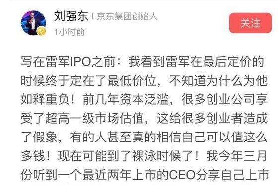 去股市割韭菜没有资格成为企业家,如何评价刘强东这句话?