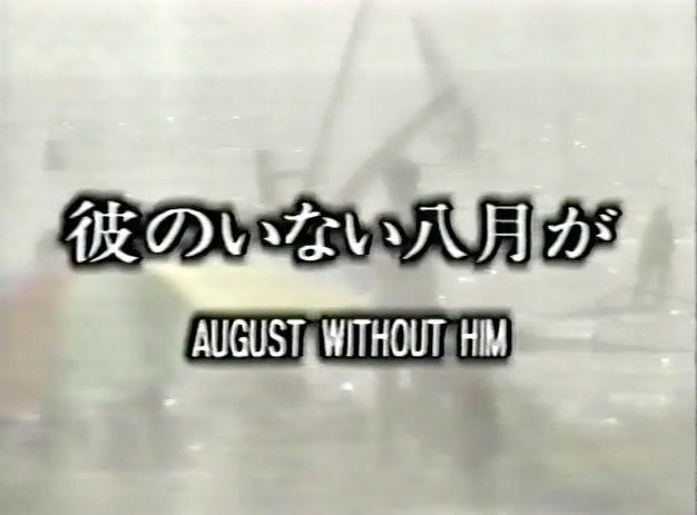 《没有他的八月天》