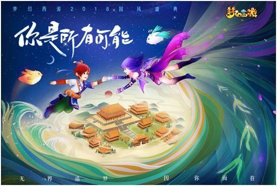 大圣收徒花果山来袭 《梦幻西游》电脑版品牌发布会前瞻