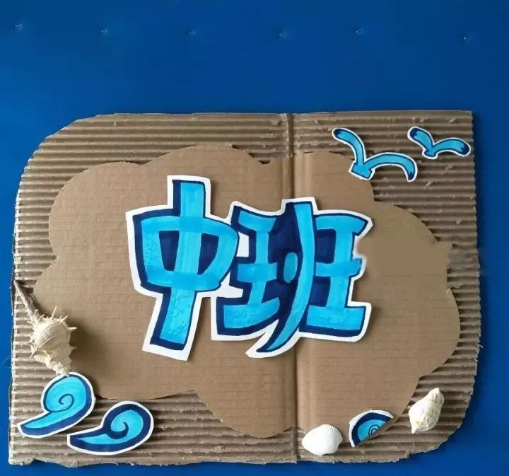 环创| 可爱实用的幼儿园班牌,大,中,小班都有哦图片