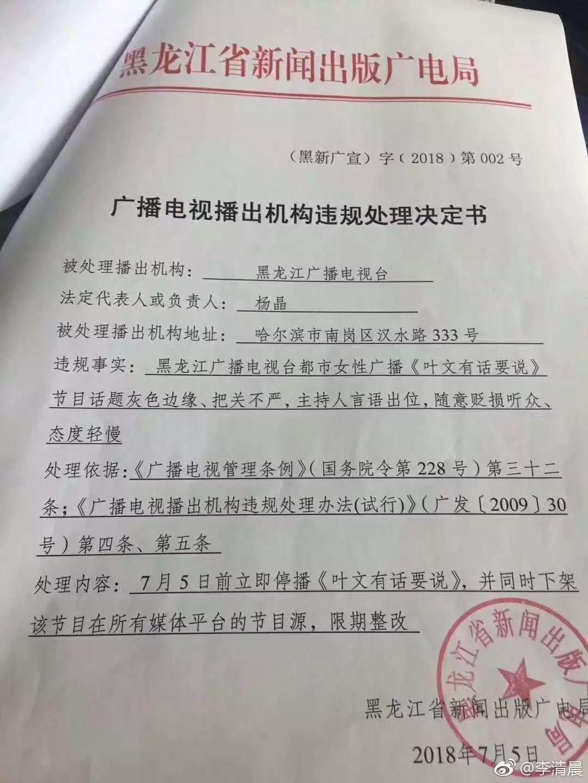 业界 | 毒舌、三俗、骂听众,黑龙江广播《叶文有话要说》停播整改!