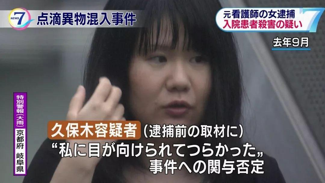 【话题】日本史上最凶残无差别杀人案的真凶居然是名女护士