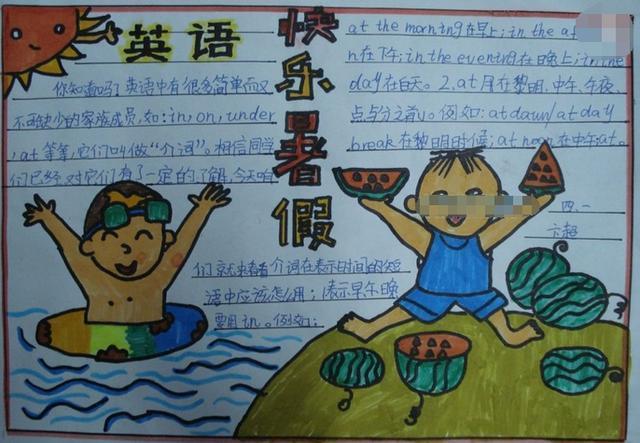 暑假作业不发愁:小学生暑假手抄报作品展,快点击转发收藏吧!