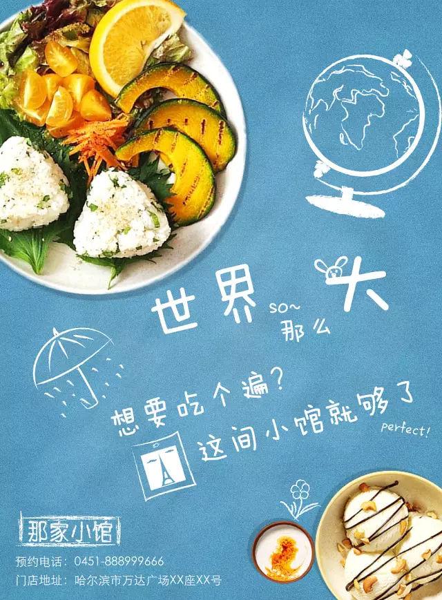 让客人自动联想享受食物的过程 有趣的插图和水粉画效果结合,让食物图片