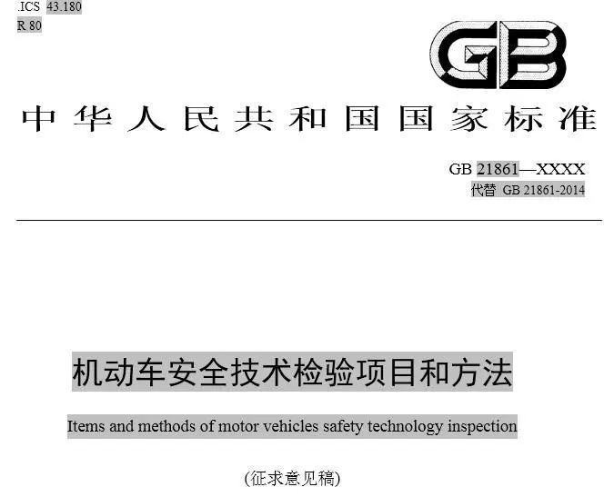 机动车检验新国标GB 38900-2020中三大与专用车有关的举措解析