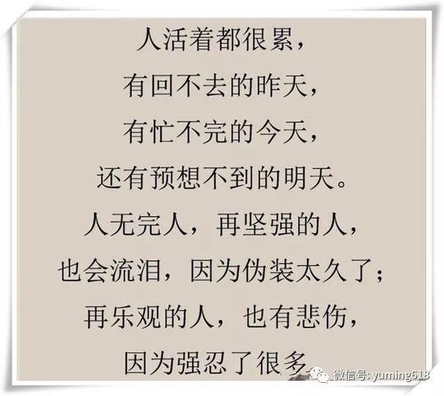 人活一世,每个人都很累,再坚强的人也会流泪,再乐观的人也...