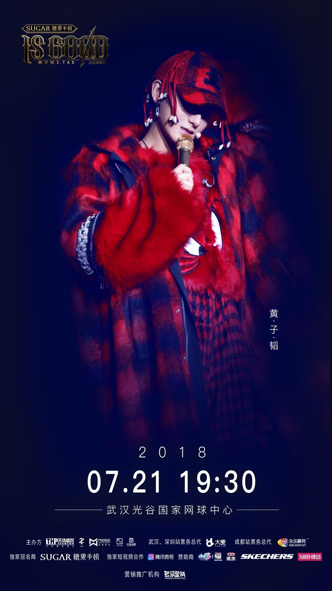 """黄子韬2018巡回演唱会武汉站持续热卖,即将再现""""惊喜舞台"""""""