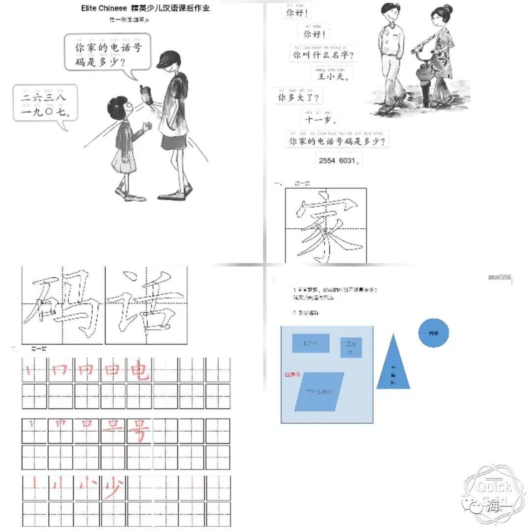 Elite Chinese精英汉语学习案例分享_图1-26