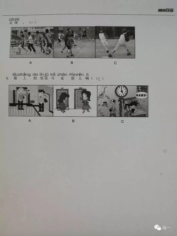 Elite Chinese精英汉语学习案例分享_图1-10