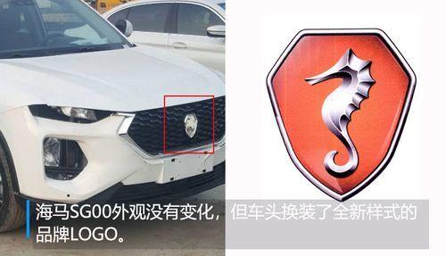 """海马汽车将启用全新品牌LOGO要变成真的""""海马""""了"""
