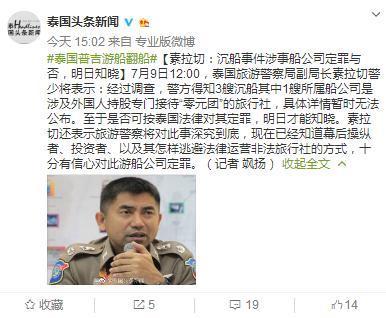 泰官员:沉船事件涉事船公司定罪与否,明日知晓