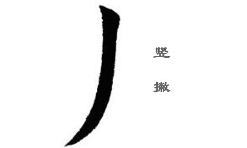 毛笔字书法欧楷中撇的写法 竖撇 竖弯撇 长斜撇的不同