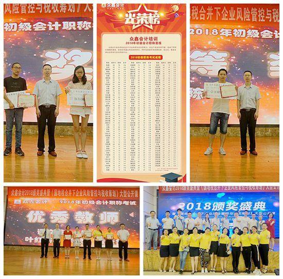 众鑫会计教育2018颁奖盛典