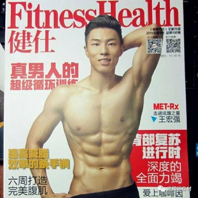 曾被女生嫌弃的他登上健身杂志封面!