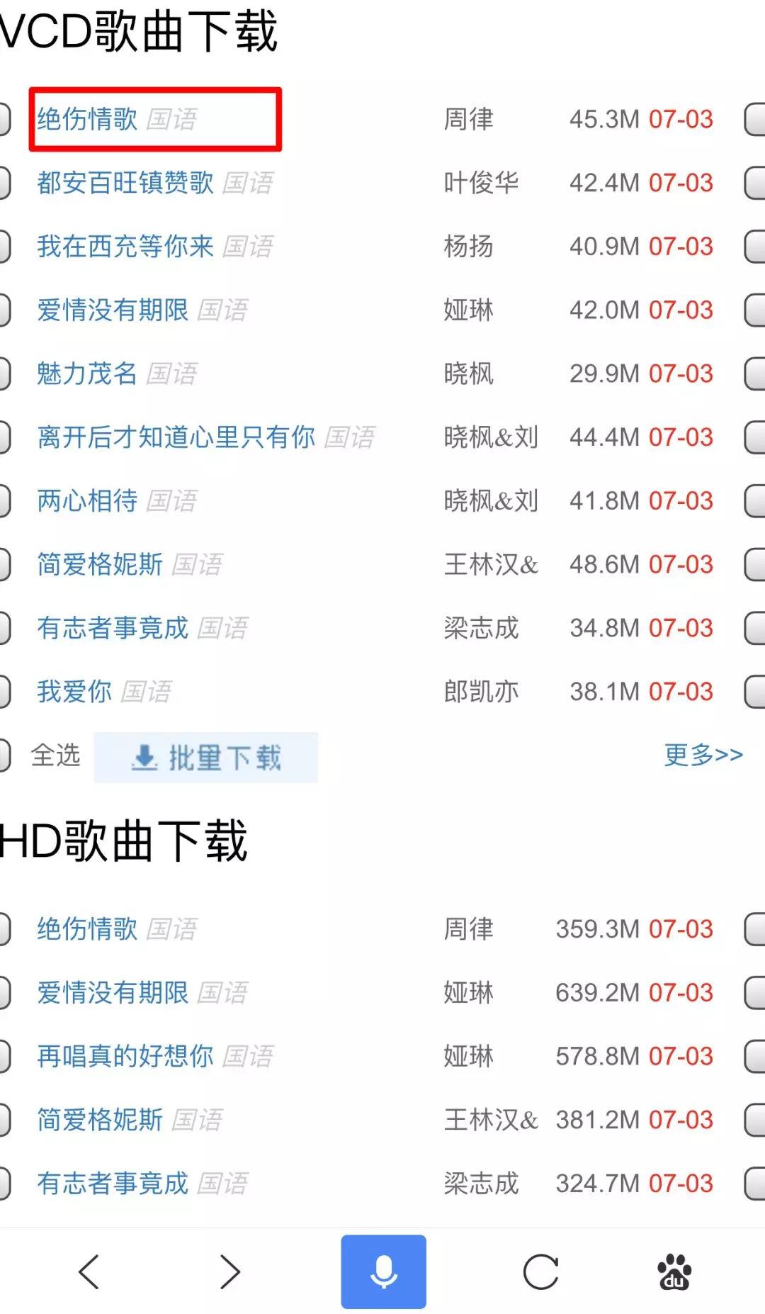 2019伤感情歌歌曲排行_伤感歌曲排行榜,2019最好听的伤感歌曲火遍大江南