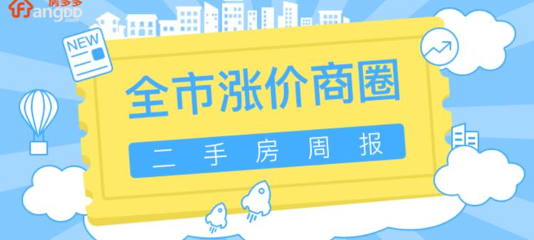 广州二手房周报(20180701)丨最新涨价商圈排行榜这些地方值得买