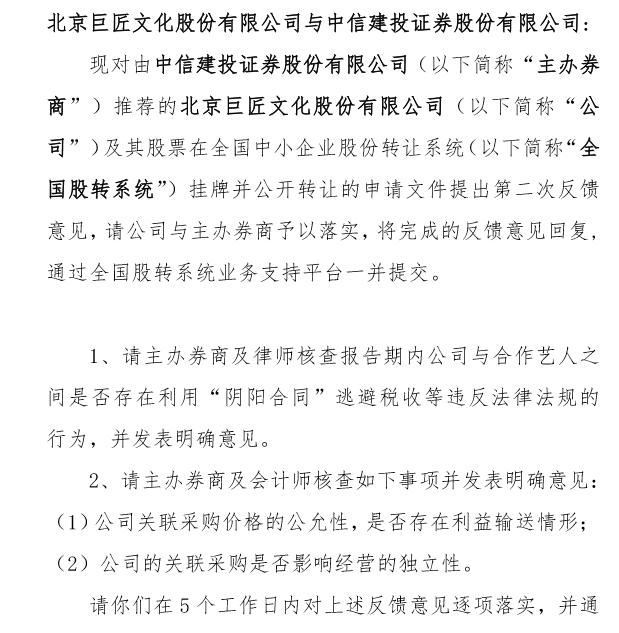 """羽泉公司遭交易所问询:是否存在利用""""阴阳合同""""逃税等行为"""