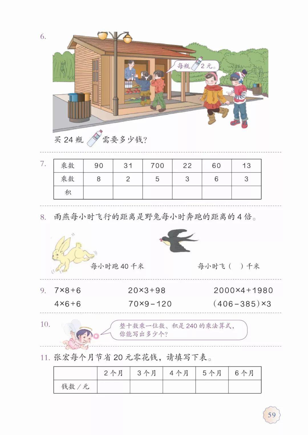 高清下载 | 人教版三年级数学上册电子课本_手机搜狐网
