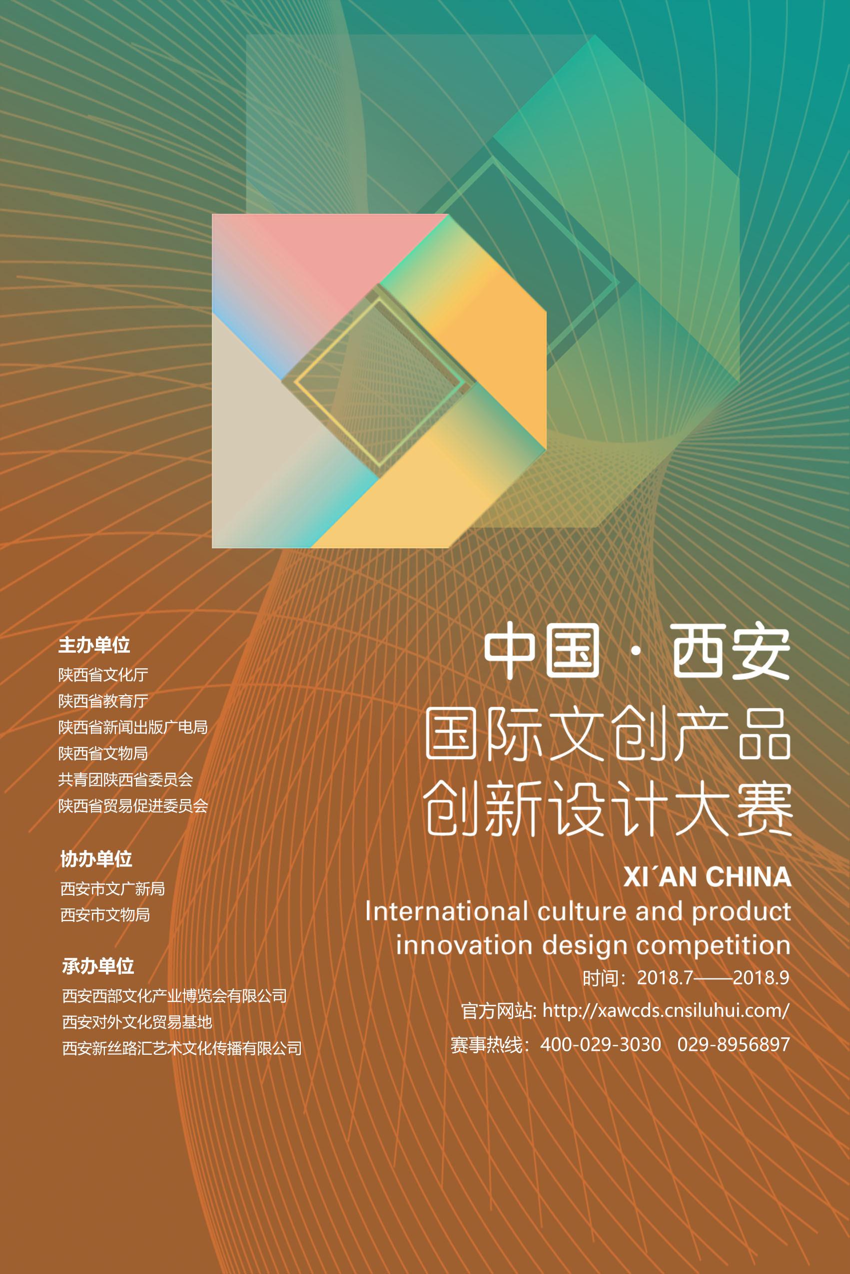 首届中国西安国际文创产品创新设计展示大赛报名开启图片