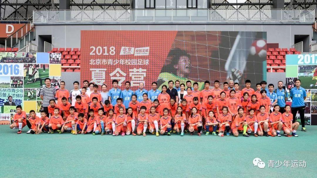 2018年北京市青少年校园足球夏令营开营