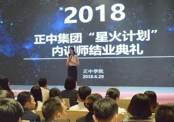 正中集团2018 星火计划 内训项目通关暨结业典礼圆满结束
