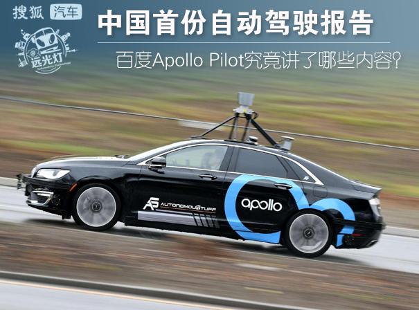 中国首份自动驾驶报告 百度Apollo Pilot究竟讲了哪些内容?
