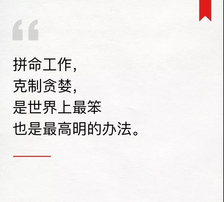 雷军:寒门贵子,忠诚和勤奋是你成就事业的唯一机会